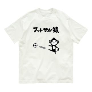 フットサル猿 Organic Cotton T-shirts