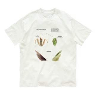 オオカマキリとチョウセンカマキリ Organic Cotton T-shirts