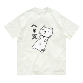へそ天猫 Organic Cotton T-shirts