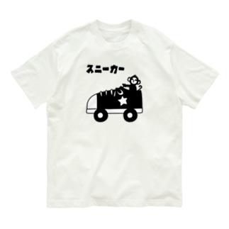 スニーカーモンキー Organic Cotton T-shirts