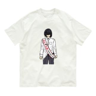 本日も主役になれなかった人 Organic Cotton T-shirts
