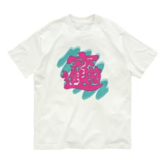 POP春聯 Organic Cotton T-shirts