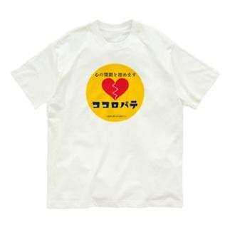 ココロパテ Organic Cotton T-shirts