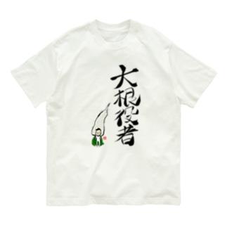 大根役者 Organic Cotton T-shirts