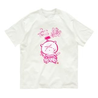 仁義 Organic Cotton T-shirts