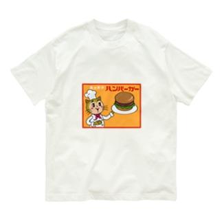 昭和の自動販売機 ハンバーガー2 Organic Cotton T-shirts