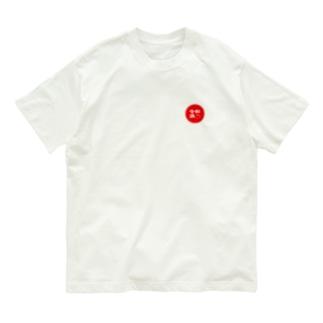 令和浪漫中華 Organic Cotton T-shirts