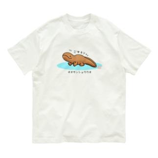 オオサンショウウオ Organic Cotton T-shirts