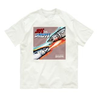 サバvsメカサバ Organic Cotton T-shirts