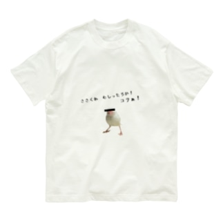 ヤバい文鳥 Organic Cotton T-shirts