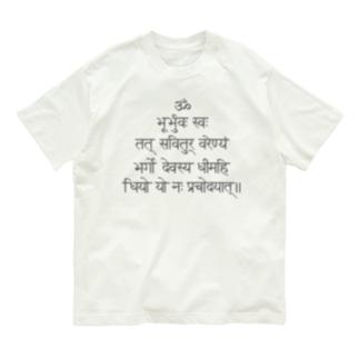 ガヤトリー・マントラ(グレー文字) Organic Cotton T-shirts