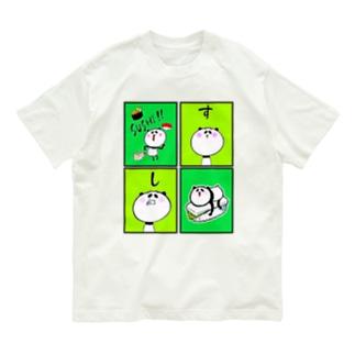 パンタはくさく すしスシ寿司 Organic Cotton T-Shirt