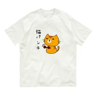 猫パンチ(トラ猫) Organic Cotton T-shirts