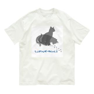 しゅれでぃんがーのニャンコ Organic Cotton T-shirts