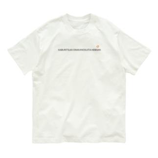 かぶりつき! おなかのすいた へびさんシリーズ Organic Cotton T-shirts