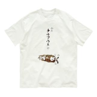 『全力 チルアウト中』 Tシャツ Organic Cotton T-shirts
