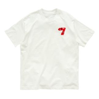 えんぎものすうじ 7 あかべこ Organic Cotton T-shirts