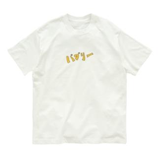 経済ぶんまわし Organic Cotton T-shirts
