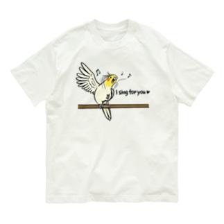 あなたのために歌うよ。 Organic Cotton T-shirts