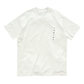 ハロゲン Organic Cotton T-shirts