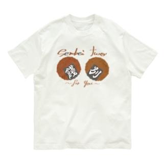 餞別~senbei two~ Organic Cotton T-shirts