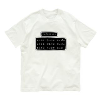 コンビニの呪文 Organic Cotton T-Shirt