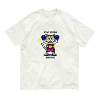 NYAO BOXING NYAO LIFE(ドット絵ボクシング猫) Organic Cotton T-shirts