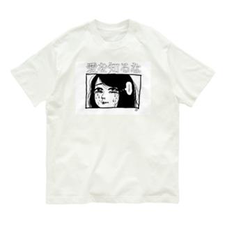「愛を知るな」 Organic Cotton T-shirts