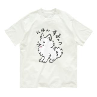 筆書 日本スピッツ (薄墨カラーVer.) Organic Cotton T-shirts