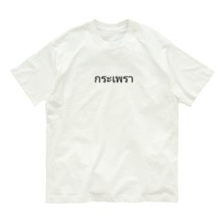 ガパオ Organic Cotton T-shirts