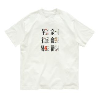 カキトリカンジ その1 Organic Cotton T-shirts
