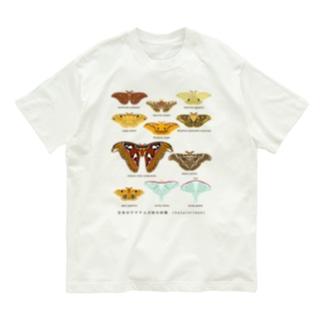ヤママユガ科のなかま Organic Cotton T-shirts
