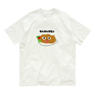 タルタルチキン Organic Cotton T-shirts