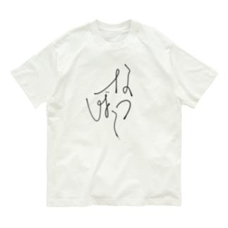 夏バテ 大 Organic Cotton T-shirts