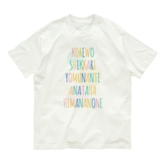 暇人 Organic Cotton T-Shirt