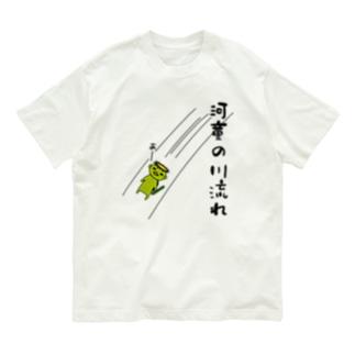河童の川流れ Organic Cotton T-shirts