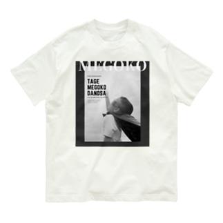 めごこ Organic Cotton T-shirts