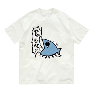 注射怖くねえし Organic Cotton T-Shirt