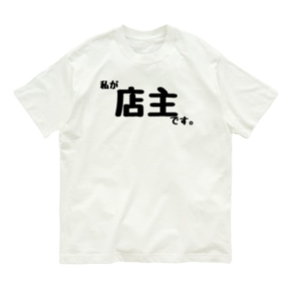 『店主です。』 Organic Cotton T-shirts
