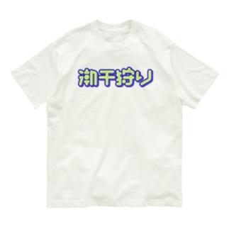潮干狩り Organic Cotton T-shirts