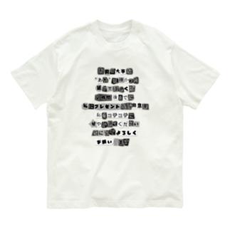 脅迫文風 コテコテに甘やかして Organic Cotton T-shirts