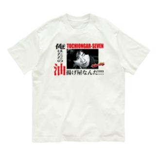 トチオンガーセブン商店の俺はただの油揚げ屋なんだ! Organic Cotton T-shirts