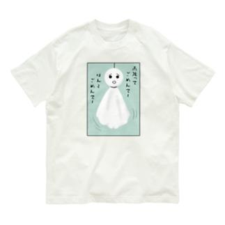 ごめんてー てるてる坊主 Organic Cotton T-shirts