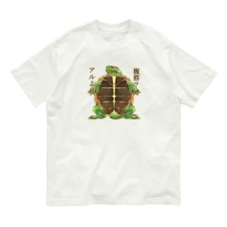 腹筋?アルよ? Organic Cotton T-shirts