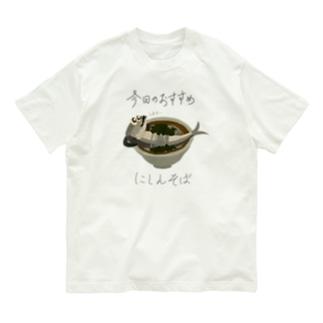 蕎麦屋の今日のおすすめ〜にしんそば〜 Organic Cotton T-shirts