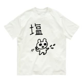 塩2 Organic Cotton T-shirts
