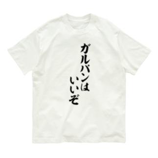 ガルパンはいいぞ Organic Cotton T-shirts
