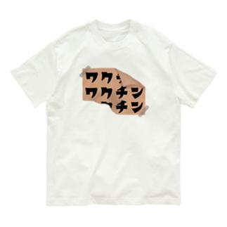 ワクチン ポスター Organic Cotton T-shirts