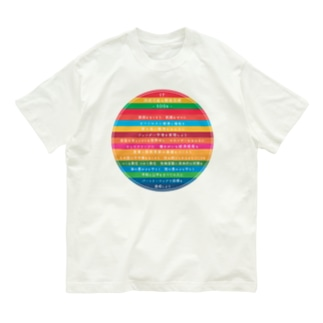 SDGs - 17の持続可能な開発目標 (日本語ver.) Organic Cotton T-shirts