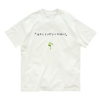 ユーモアもじりデザイン「はやくインゲンになりたい」 Organic Cotton T-shirts